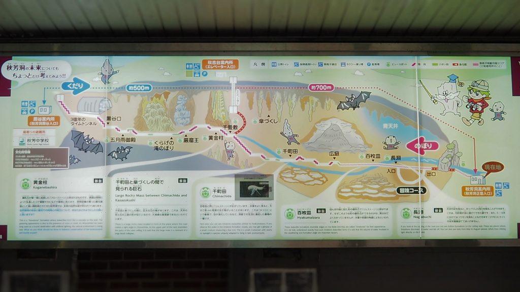 秋芳洞のマップ