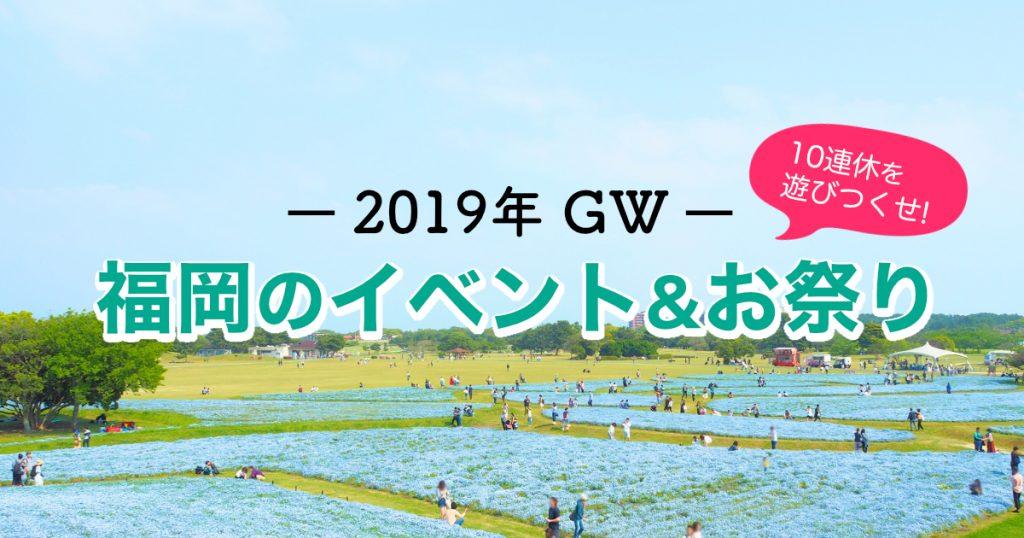 福岡のGWイベント