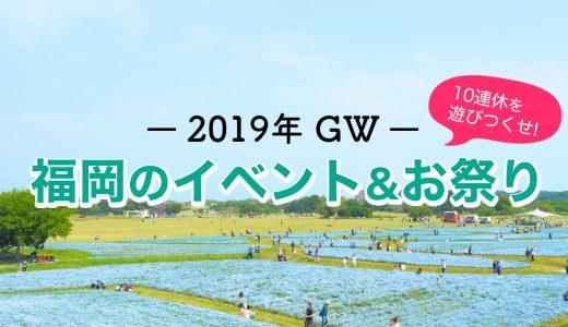 【2019年】福岡のGW おすすめのイベント&お祭り 18選