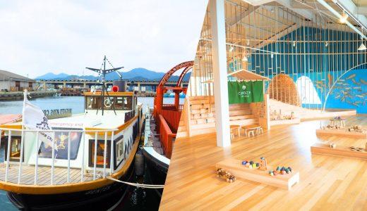キッズクルーズ船で船長気分!木製玩具で遊べる「長門おもちゃ美術館」