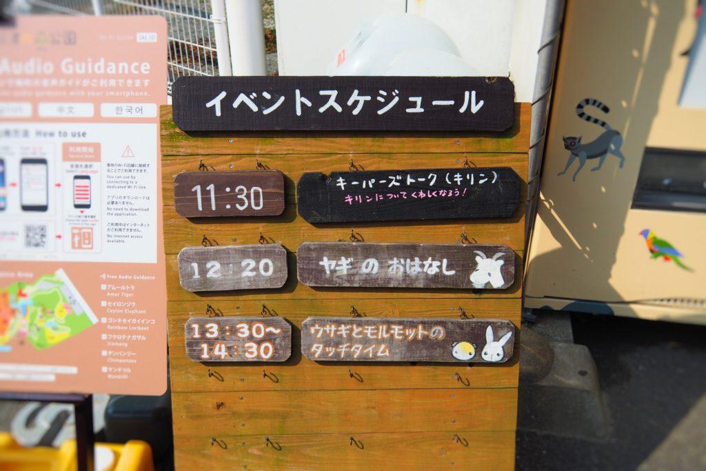 イベント情報の看板