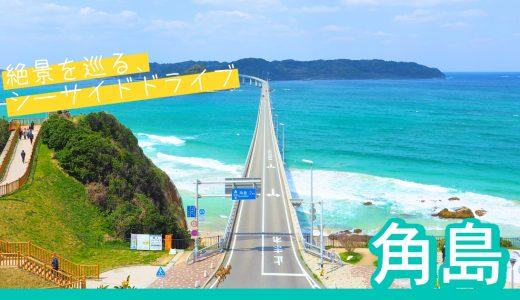 【絶景ドライブ】角島&周辺の観光スポットを大特集!(山口県)