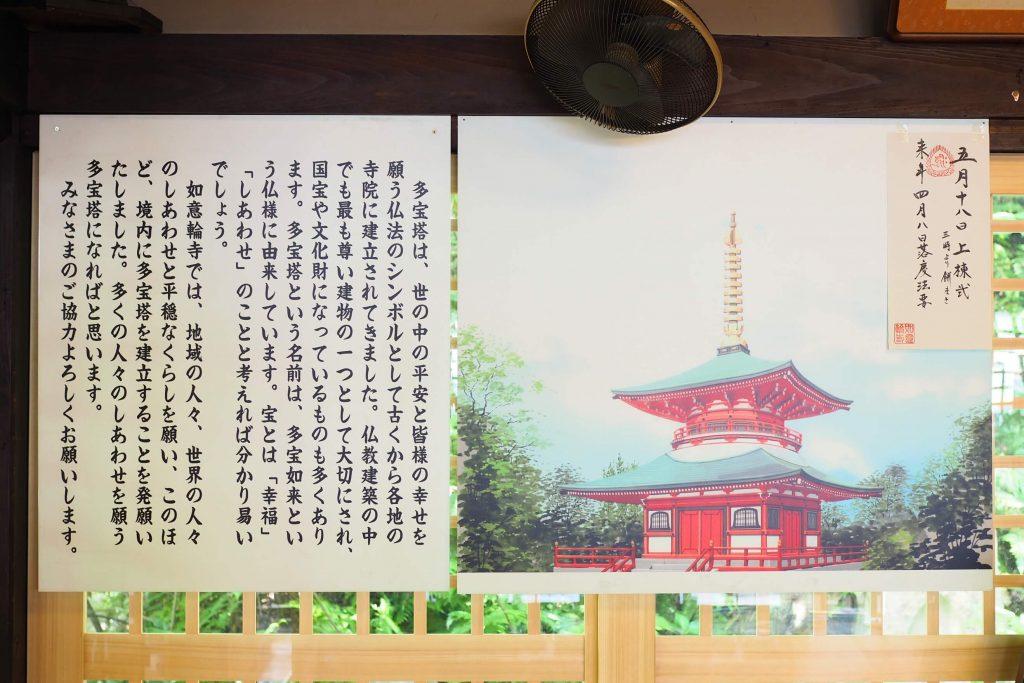 如意輪寺・かえる寺の多宝塔